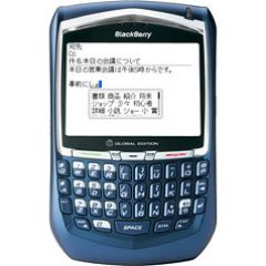 sell used Blackberry 8707h